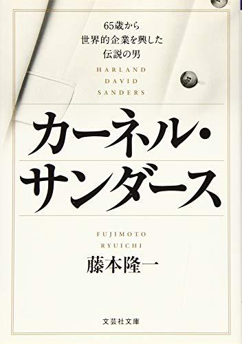 【文庫】 カーネル・サンダース 65歳から世界的企業を興した伝説の男 (文芸社文庫)