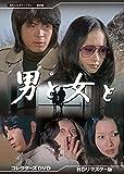 男と女と コレクターズDVD<HDリマスター版>【昭和の名作ライブラリー 第88集】[DVD]