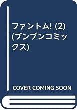 ファントム! (2) (ブンブンコミックス)