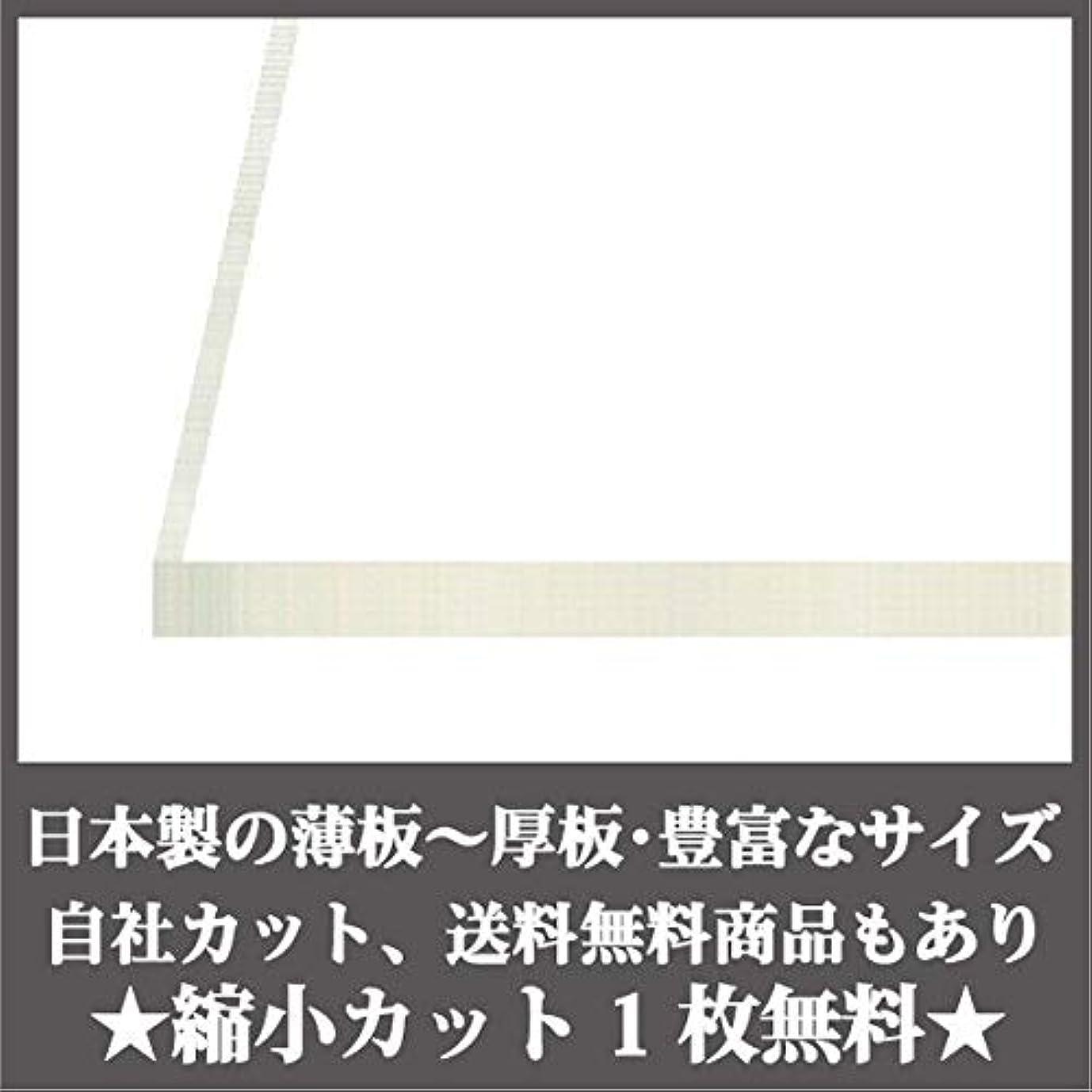 ウルル見捨てる旅行日本製 アクリル板 透明(押出板) 厚み20mm 500X600mm 縮小カット1枚無料 カンナ?糸面取り仕上(エッジで手を切る事はありません)(キャンセル返品不可)