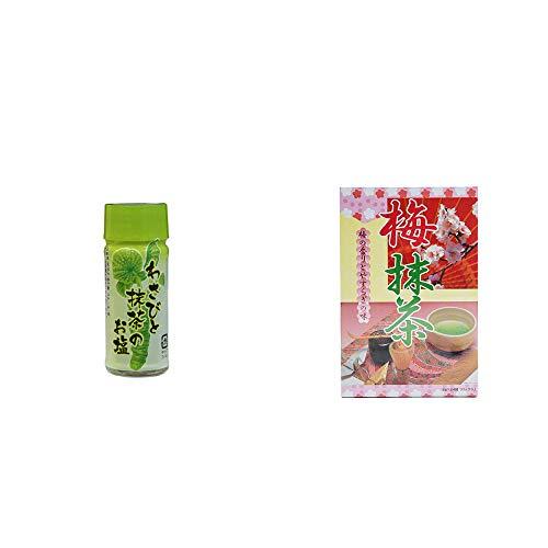 [2点セット] わさびと抹茶のお塩(30g)・梅抹茶[大](24袋)