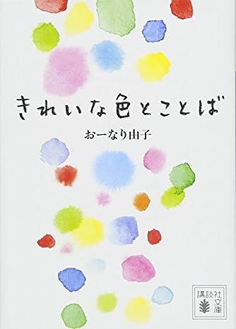 きれいな色とことば (講談社文庫)