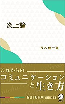 炎上論 これからのコミュニケーションと生き方 GOTCHA!新書 (アルク ソクデジBOOKS) | 茂木 健一郎 | 英語 | Kindleストア | Amazon