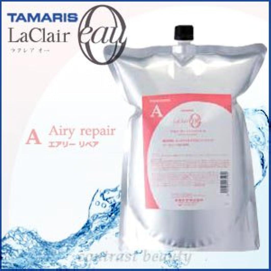 上がる先のことを考えるアコード【X4個セット】 タマリス ラクレアオー エアリーリペア トリートメントA 2000g(業務用詰替レフィルタイプ) TAMARIS La Clair eau