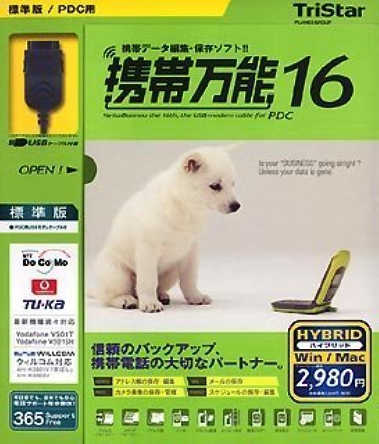 携帯万能16 PDC用標準版 [HYBRID]