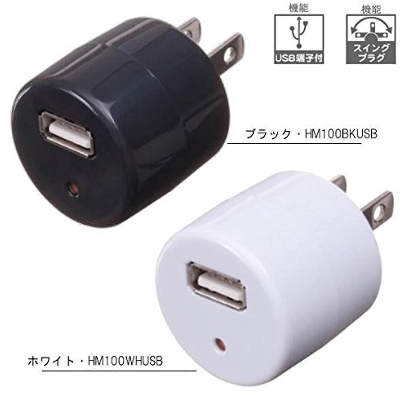 再編成するあざラバYAZAWA(ヤザワ) AC-USB変換アダプター ブラック?HM100BKUSB