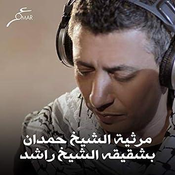 Marthiat Alshaikh Hamdan Bshaqiqah Alshaikh Rashed