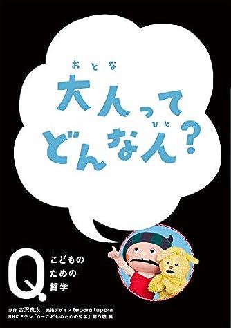 大人って どんな人? (NHK Eテレ「Q~こどものための哲学」)
