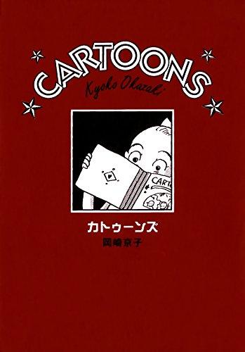 カトゥーンズ (カドカワデジタルコミックス)