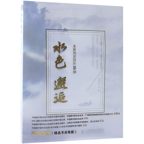 20 Cases of Techniques of Watercolor Painting on Sceneries (Chinese Edition)