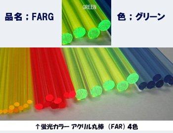 模型材料・工作材料 FARG-2H 蛍光カラーアクリル丸棒 直径1.6mm・カラー:グリーン