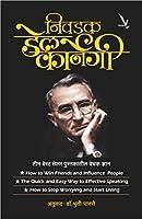Selected Dale Carnegie (Marathi) Paperback - 1 January 2000