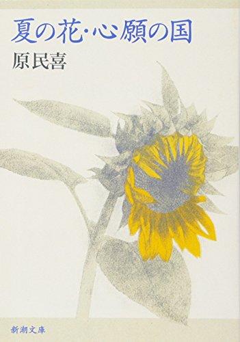 夏の花・心願の国 (新潮文庫)