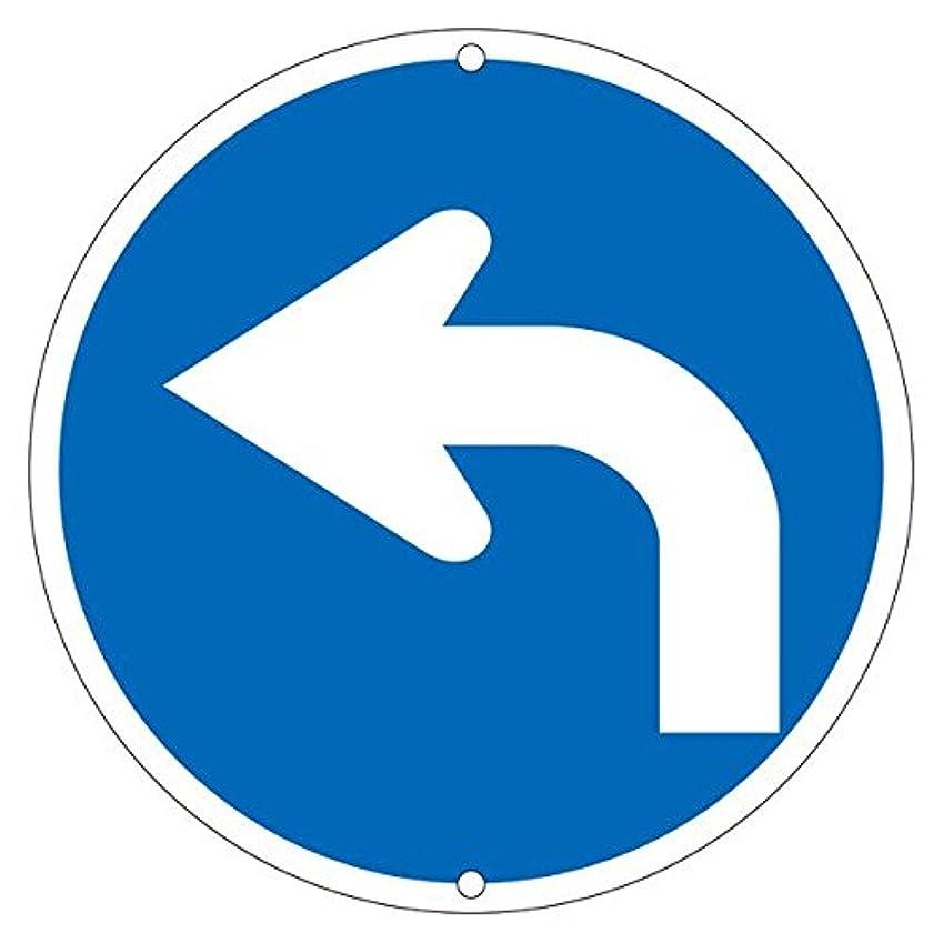 カスケード残酷レタッチ道路標識 道路 311-B左