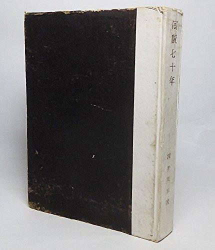 Seventy years retrospective (1941) ISBN: 4000003054 [Japanese Import]