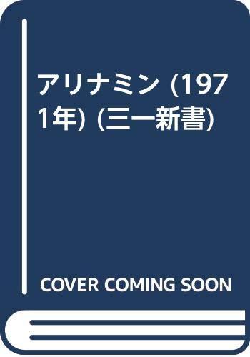 アリナミン (1971年) (三一新書) - 高橋 晄正