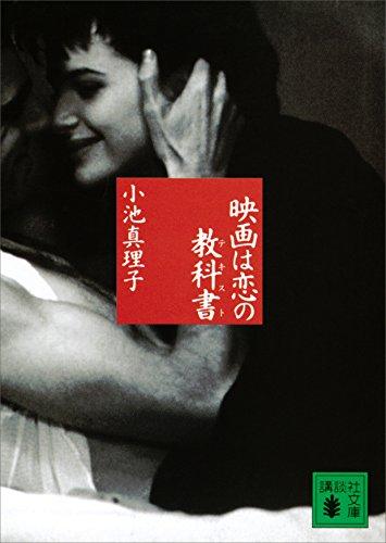 映画は恋の教科書 (講談社文庫)