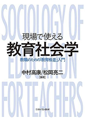 現場で使える教育社会学: 教職のための「教育格差」入門