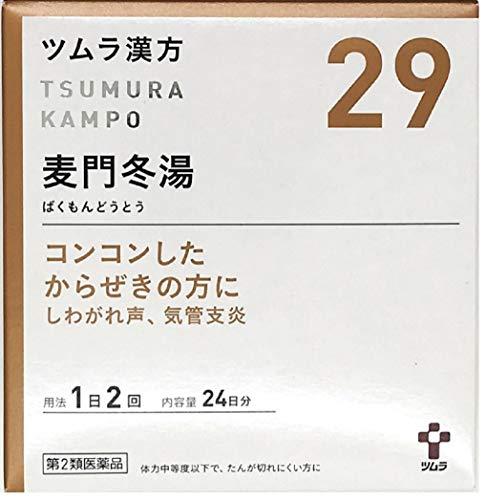 【第2類医薬品】ツムラ漢方麦門冬湯エキス顆粒 48包
