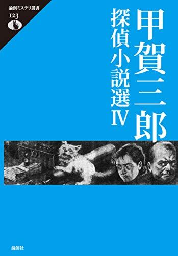 甲賀三郎探偵小説選IV (論創ミステリ叢書)