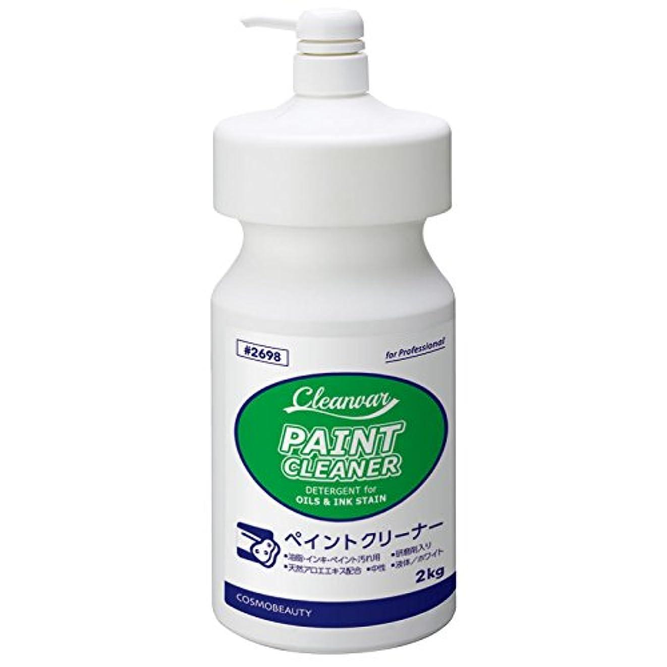 コスモビューティー 業務用ペンキ落とし洗剤 ペイントクリーナー(旧名:アロエペイントクリーナー)2kg 2698