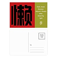 中国の中国の怠惰な性格 詩のポストカードセットサンクスカード郵送側20個