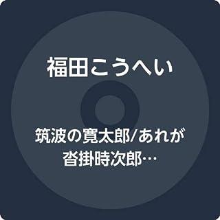 筑波の寛太郎/あれが沓掛時次郎(DVD付)