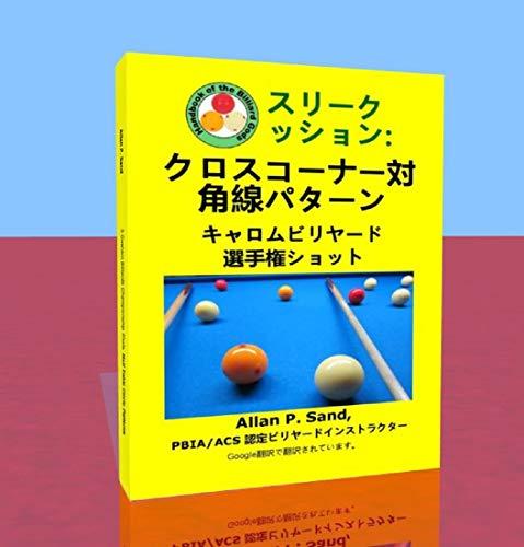 3 cushion billiards: Cross Corner Diagonal Patterns (Japanese Edition)