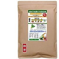 森のこかげ 国産 野菜 粉末 小松菜 こまつな コマツナ (300g 内容量変更) 野菜パウダー S
