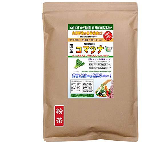 森のこかげ 小松菜 国産 野菜 粉末 パウダー 業務用 300g