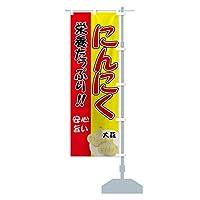 にんにく のぼり旗 サイズ選べます(ジャンボ90x270cm 右チチ)