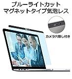 YMYWorld マグネット式 ブルーライトカット フィルター Macbook Pro 13 2016以降モデル/Macbook Air 13 2018以降モデル用 気泡レス 1秒着脱 アンチグレア 映り込み防止 盗撮を防ぐ カメラ穴隠し 開閉シャッター付(MBAC Mac pro13 2016)