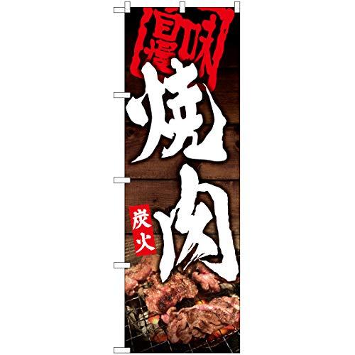 のぼり 焼肉 YN-6093 お食事処 のぼり 看板 ポスター タペストリー 集客 [並行輸入品]