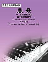 Chen-Hsin Su's Classical Piano Works: 蘇振欣古典鋼琴曲集─風景:十二首浪漫樂派風格音樂會練習曲