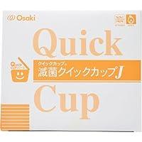 オオサキメディカル 滅菌QCクイックカップ J 55635 (1個/袋×10袋入 /0-9088-02