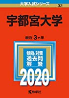 宇都宮大学 (2020年版大学入試シリーズ)