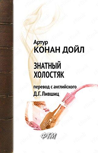 Знатный холостяк (Приключения Шерлока Холмса) (Russian Edition)