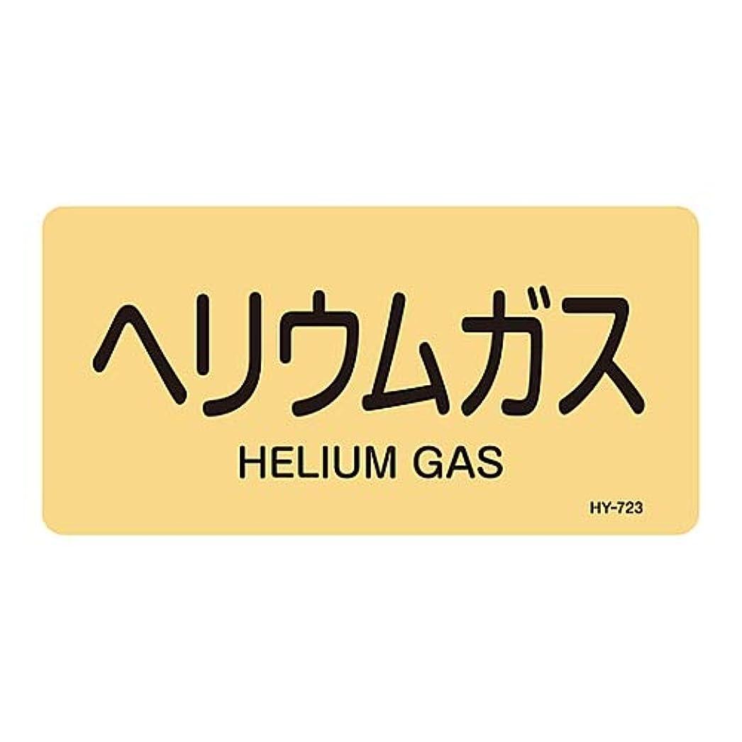 長さ蓄積する耳JIS配管識別明示ステッカー<ヨコタイプ> 「ヘリウムガス」 HY-723M/61-3405-37