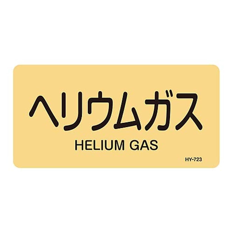 軸細い品JIS配管識別明示ステッカー<ヨコタイプ> 「ヘリウムガス」 HY-723M/61-3405-37