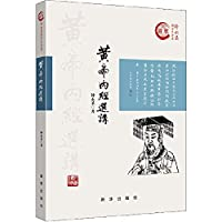 Selection of Yellow Emperor(Chinese Edition)