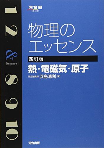 物理のエッセンス 熱・電磁気・原子 (河合塾シリーズ)