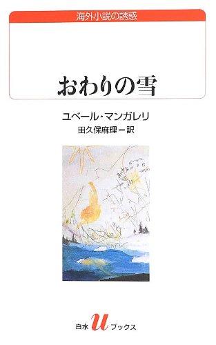おわりの雪 (白水Uブックス)
