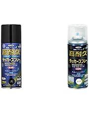 アサヒペン 高耐久ラッカースプレー 300ML 黒 & 高耐久ラッカースプレー 300ML クリヤ【セット買い】