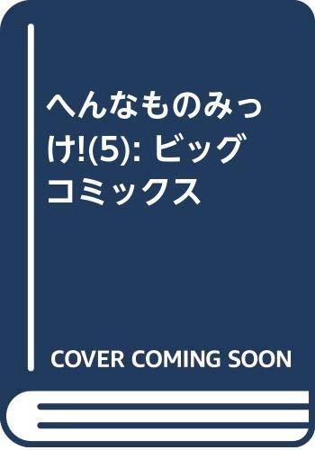 へんなものみっけ! (5) (ビッグ コミックス)