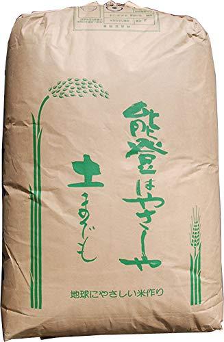 【新米】玄米 2kg エコ米 石川羽咋 ゆめみづほ レターパックプラス (7分づき米に)