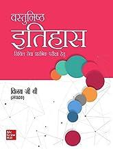 Vastunishth Itihas   Civil Seva Prarambhik Pariksha Hetu (Hindi Edition)