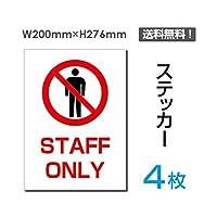 「STAFF ONLY」【ステッカー シール】タテ・大 200×276mm (sticker-032-4) (4枚組)