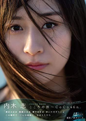 内木志フォトブック「こころの旅~CoCo46n.」
