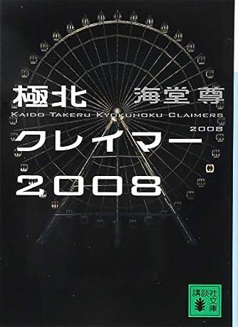 極北クレイマー2008 (講談社文庫)