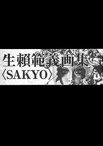 生賴範義画集 〈SAKYO〉